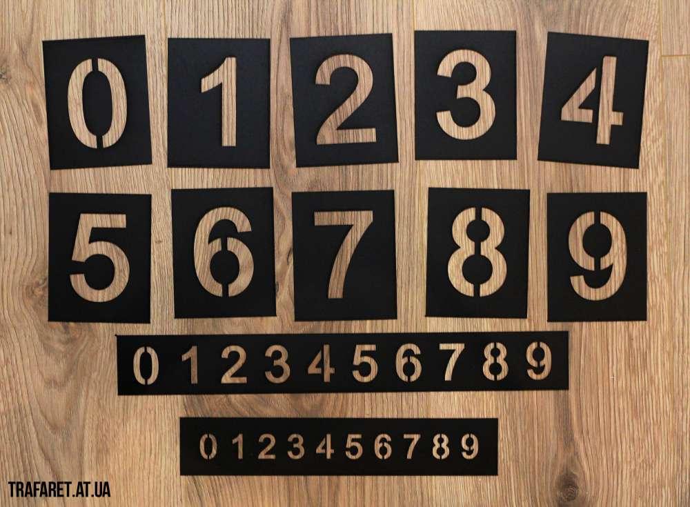1 цифр до от 10 трафарет